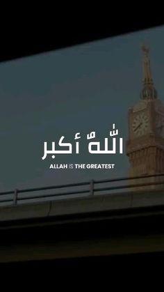 Muslim Love Quotes, Love In Islam, Quran Quotes Love, Quran Quotes Inspirational, Islamic Love Quotes, Best Islamic Images, Islamic Videos, Prophets In Islam, Beautiful Quran Verses