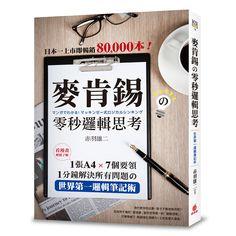 麥肯錫の零秒邏輯思考:1張A4‧7個要領‧1分鐘解決所有問題の世界第一邏輯筆記術!