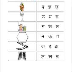 hindi vyanjan worksheets with pictures Fun Worksheets For Kids, Vowel Worksheets, Hindi Worksheets, Math For Kids, Kindergarten Worksheets, Printable Worksheets, Printables, Hindi Language Learning, Hindi Alphabet