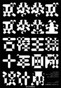 古格王朝十年回顾设计展