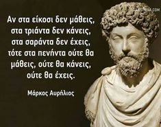 Wise Man Quotes, 365 Quotes, Famous Quotes, Book Quotes, Life Quotes, Unique Quotes, Inspirational Quotes, Wise People, Greek Words