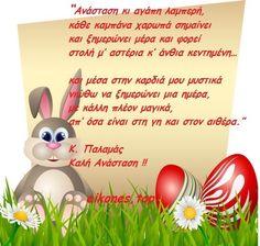 Ευχές για Καλή Ανάσταση και καλό Πάσχα! - eikones top Greek Easter, Decor, Decoration, Decorating, Deco