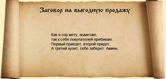 Действенный заговор на продажу квартиры Alchemy Symbols, Runes, Spelling, Prayers, Cards Against Humanity, Books, Learn Sign Language, Livros, Libros