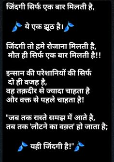 Photo Desi Quotes, Marathi Quotes, Gujarati Quotes, Punjabi Quotes, Mom Quotes, People Quotes, Daily Quotes, Life Quotes, Motivational Thoughts In Hindi