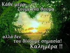 Beautiful Moon, Good Morning Good Night, Greek Quotes, Birthday Wishes, In This Moment, Sayings, Words, Special Birthday Wishes, Lyrics