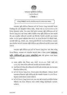 Press Note:- બર્ડફ્લુ(H5N1) અંતર્ગત તકેદારીના ભાગરૂપે પગલાં ભરવા બાબત #H5N1 #Birdflu #Ahmedabad Ahmedabad, India AMC-Ahmedabad Municipal Corporation