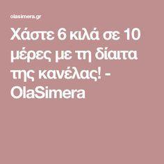 Χάστε 6 κιλά σε 10 μέρες με τη δίαιτα της κανέλας! - OlaSimera
