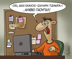 jenny tsouparopoulou on Free Therapy, Me Too Meme, Funny Photos, I Laughed, Exo, Family Guy, Jokes, Humor, Comics