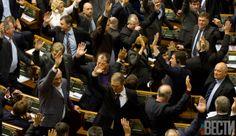 Cегодня народные депутаты Украины VII созыва  за 15 минут успели проголосовать за бюджет Украины на текущий год и ряд важнейших для страны законов. #vestiua #law #politics  #budget