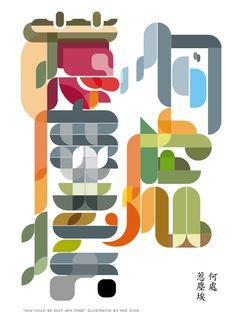 typographic chinese poems3