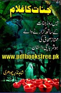Jinnat ki haqeeqat urdu pdf stories