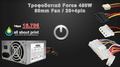 Force PSU FO19XD 450W Τροφοδοτικό Shopping