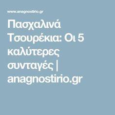 Πασχαλινά Τσουρέκια: Οι 5 καλύτερες συνταγές | anagnostirio.gr Food And Drink, Sweet, Desserts, Recipes, Art, Recipies, Candy, Tailgate Desserts, Art Background