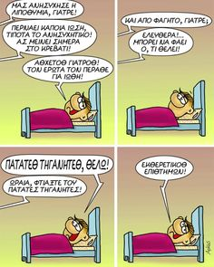 Funny Greek Quotes, Funny Quotes, Funny Cartoons, Funny Images, Kai, Comics, Toys, Videos, Funny Stuff