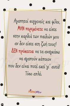 Greek Quotes, Kids And Parenting, Childhood, Words, Truths, Keto, Baby, Infancy, Newborns