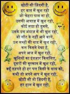 Zindagi Hindi Qoutes, Hindi Quotes On Life, Motivational Quotes In Hindi, Quotations, Kids Poems, Swami Vivekananda, English Language Learning, Teachers' Day, For Facebook