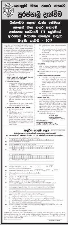 Assistant Database Administrator at Cargills Bank Limited Career - dsi security officer sample resume