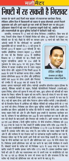 Date of Coverage Appeared: 16-03-2015 Publication: Dainik Jagran Headline: Equity Market Authored Article Edition: Indore & Bhopal Language: Hindi Page No.: 8