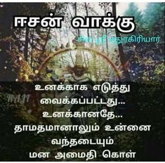 Tamil Motivational Quotes, Tamil Love Quotes, Faith Prayer, God Prayer, Mahabharata Quotes, Morning Mantra, Morning Quotes, Vedic Mantras, Hindu Mantras