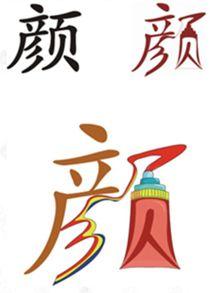 颜色 (yánsè) color