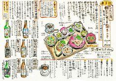 たのたの庵 メニュー MENU Design TanoTanoAn OKAYAMA JAPAN