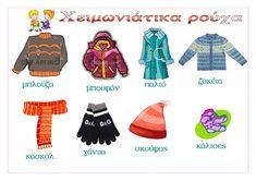Preschool Education, Preschool Activities, Winter Activities, Christmas Activities, Greek Language, In Kindergarten, Speech Therapy, Early Childhood, Crafts For Kids