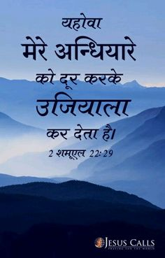 19 Best Hindi Bible Verses images in 2019 | Bible verses, Biblical