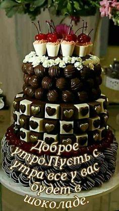 Good Morning Tea, Good Morning Sister, Pretty Cakes, Chocolate, Cupcake Cakes, Cupcakes, Deserts, Holiday, Recipes