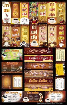 """ขายไฟล์ """" ร้านกาแฟ เมนู """" ยกชุด 30 แบบ ไฟล์โฟโต้ชอบ แก้ไขง่าย ชุดละ 1000 บาท  ติดต่อ 087-8572511 หรืออีเมลล์ pompimpompim@gmail.com"""