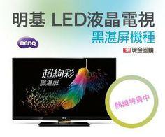 BenQ LED液晶電視 黑湛屏機種