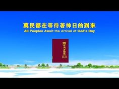 All Peoples Await the Arrival of God's Day | Hymn of the Heart