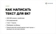 Мини-инструкция, как написать пост, который хорошо зайдёт во «ВКонтакте» — из лекции Павла Гурова в учебной программе «SMM-менеджер»: http://netolo.gy/cA9  #изкурса@netology