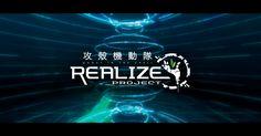 攻殻機動隊 REALIZE PROJECT 公式サイト。日本の「夢」と「英知」を結集した、かつてないスケールのプロジェクト。