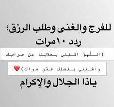 Beautiful Quran Quotes, Quran Quotes Love, Arabic Love Quotes, Islamic Inspirational Quotes, Islamic Quotes, Islam Beliefs, Allah Islam, Islam Quran, Hadith