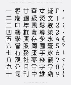 GAAHK Typeface Design by JKWAN DESIGN