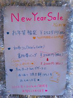 皆様素敵なお正月お過ごしと存じます♡ 店長周囲でも☆おみくじ大吉☆等おめでたい素敵話題いっぱい(*^。^*) 当店は新年セール(New Year Sale)やってます♪ ぜひご利用下さいませ♡  http://blog.kobecoffee.com/2014/01/new-year-sale115.html