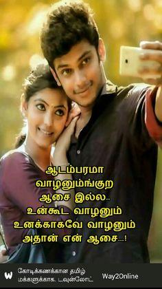 9 Best Tamil Love Quotes Images Tamil Love Quotes Film Quotes