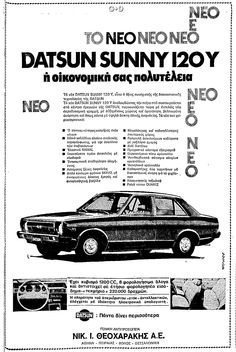 DATSUN SUNNY 120Y Vintage Advertising Posters, Old Advertisements, Greece History, Old Greek, Retro Ads, 80s Kids, Quote Prints, Childhood Memories, Vintage Photos