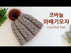 Terrific Free of Charge Crochet Hat cable Popular It is essential to fully grasp the various amounts of crocheting, like devices there exists an area Free Crochet, Knit Crochet, Crochet Hats, Crochet Cable Stitch, Popular Crochet, One Design, Crochet Projects, Hand Knitting, Knitted Hats
