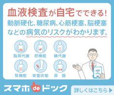 「血液 検査 バナー」の画像検索結果