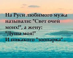 ☼ СловоОБРАЗование Life Is Good, My Life, Class Tools, Love Is A Verb, Word 2, Emotional Intelligence, Relationship Quotes, Inspirational Quotes, Wisdom