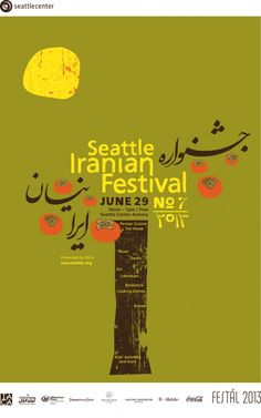 This year's Seattle Iranian Festival poster, designed by Misha Zadeh Graham - love this poster!