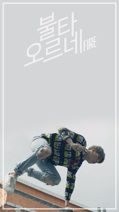"BTS PHONE WALLPAPER --BTS ""FIRE""---when he jumped off that fence u know sh*t is about to start"