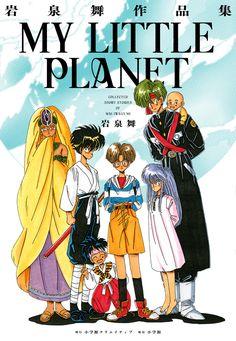 My Little Planet Popular Manga, Little Planet, News Stories, 30 Years, Short Stories, New Books, The Creator, Anime, Japan