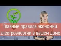 ВИДЕО: Как экономить электроэнергию, не меняя своих привычек - Лайфхакер