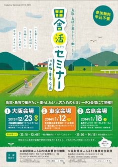 とっとり移住定住ポータルサイト - 平成25年度移住イベント情報 - 田舎活(いなかつ)セミナー | ふるさと鳥取県定住機構