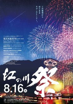 名称未設定-1 Dtp, Flyer And Poster Design, Hanabi, Web Design, Graphic Design, Poster Ads, Fireworks, Tourism, Advertising