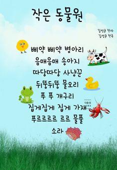 봄, 동물 동요 가사 10곡 : 네이버 블로그 How To Speak Korean, Korean Words, Korean Language, Baby Art, Easter Party, Preschool Art, Art For Kids, Texts, Kindergarten