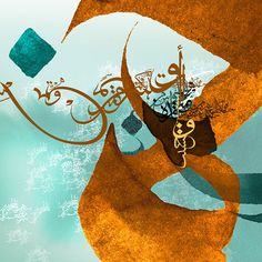 size: Art Print: In the deep Blue by Helen Abbas : Copyright by International Graphics 1981 GmbH Arabic Calligraphy Art, Arabic Art, Disney Canvas Art, Islamic Patterns, Blue Art, Graphic Design Art, Art Prints, Abstract, Artwork