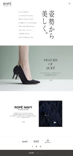 http://www.rope-jp.com/special/
